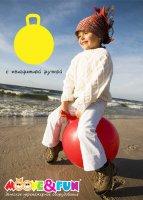 Мяч-попрыгун Moove&Fun с квадратной ручкой (диаметр 45 см)