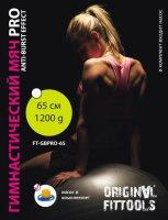 Гимнастический мяч 65 см Original Fit.Tools для коммерческого использования