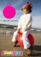 Мяч-попрыгун Moove&Fun с круглой ручкой (диаметр 45 см)