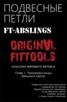 Подвесные петли FT Original Fit.Tools для выполнения упражнений на турнике