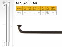 Спицы PSR 15, 1,8мм 15GX252 мм Pillar чёрные
