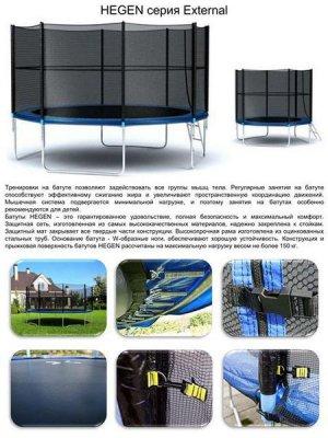 Батут для улицы Hegen External 15 ft