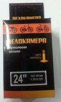 Камера бутиловая SUNCHASE A/V 48мм 24x1,75/2,125 в цветной коробочке