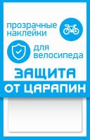 Наклейка защита  от царапин,форма прямоугольник,прозрачная,100х85мм,PROTECT