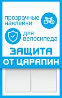 Наклейки защита  от царапин,набор 2 полосы,прозрачные,100х85мм,PROTECT